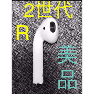 Apple - Apple AirPods 2世代 片耳 R 片方 右耳 美品