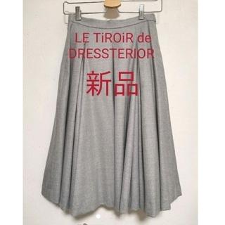 ドレステリア(DRESSTERIOR)のLE TiROiR de DRESSTERIOR  ウール製  フレアスカート(ロングスカート)