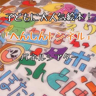 大人気絵本!!【へんしんトンネル】パネルシアター!(型紙/パターン)