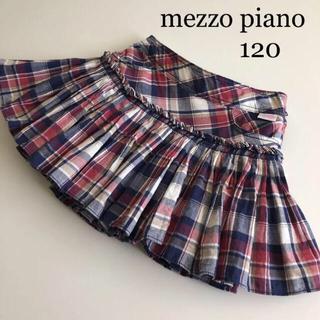 mezzo piano - メゾピアノ  チェック スカート 120 ミキハウス ファミリア  べべ