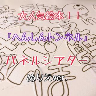 大人気絵本!【へんしんトンネル】パネルシアター!! ぬりえver.(型紙/パターン)
