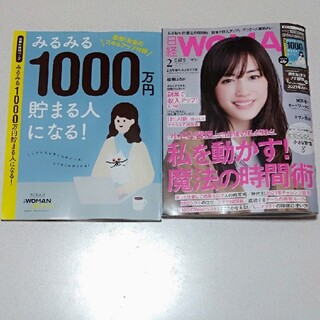 日経WOMAN (ウーマン) ミニサイズ版 2021年 02月号付録つき