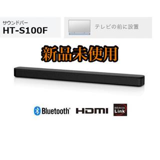 SONY - ★ソニー サウンドバー HT-S100F 100Wハイパワー★