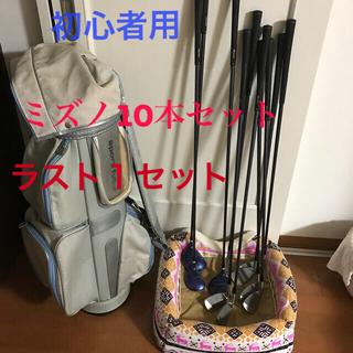 MIZUNO - ミズノ ゴルフクラブ10本セット レディス