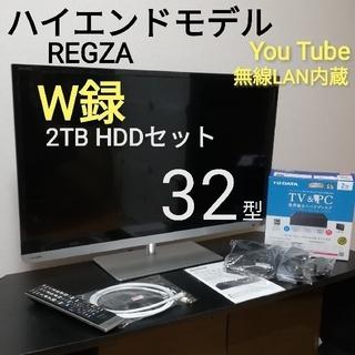 東芝 - 【ハイエンドモデル&W録画セット】32型液晶テレビ/インテリジェンスREGZA