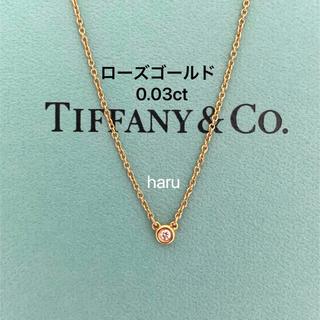 Tiffany & Co. - TIFFANY&Coティファニーバイザヤードダイヤモンド0.03ctネックレス