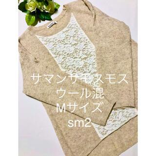 SM2 - sm2 サマンサモスモス 贅沢レース ニット セーター 秋冬 早い者勝ち