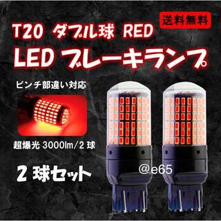 超爆光 T20 LED  ダブル球 ブレーキランプ テールランプ  レッド 2球