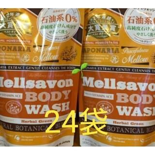 メルサボン(Mellsavon)のメルサボン ボディウォッシュ 24袋 ハーバルグリーン 詰め替え  新品未使用(ボディソープ/石鹸)