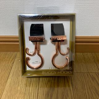 【新品未使用】LUXURIOUS ベビーカー・バギーフック ピンクゴールド
