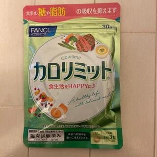 FANCL - ファンケルカロリミット30回分