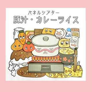 パネルシアター「豚汁・カレーライス」(知育玩具)
