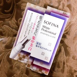 SOFINA -  ソフィーナ  ホワイトプロフェッショナル  集中美白スティック