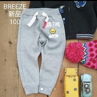 BREEZE - 新品 100センチ BREEZE ブリーズ スマイル グレー スウェット パンツ