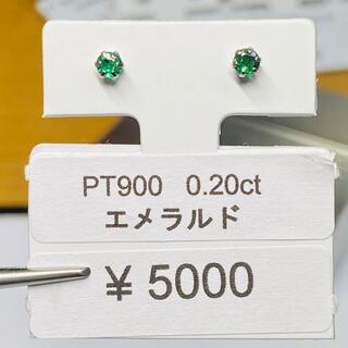 E-58312 PT900 ピアス エメラルド 0.20ct AANI アニ(ピアス)