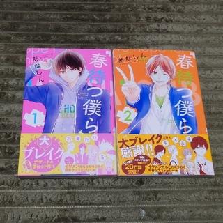 春待つ僕ら1~2巻(少女漫画)