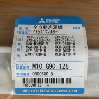 ミツビシデンキ(三菱電機)の三菱 全自動洗濯機用糸くずフィルター(洗濯機)