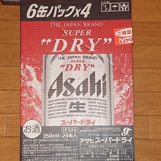 アサヒ(アサヒ)のスーパードライ350×24本(ビール)