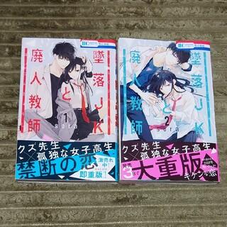 墜落JKと廃人教師1~2巻(少女漫画)
