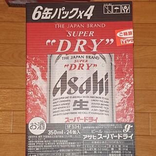 アサヒ(アサヒ)のスーパードライ500×24(ビール)