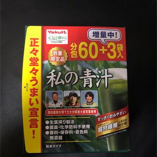 ヤクルト(Yakult)のヤクルト 元気な畑 私の青汁 4g×60袋+3袋(青汁/ケール加工食品)