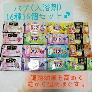 花王 - 16個セット♪ バブ 入浴剤 16種類 詰め合わせ