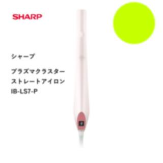 シャープ(SHARP)の【新品未使用】SHARP プラズマクラスターストレートアイロン(ヘアアイロン)