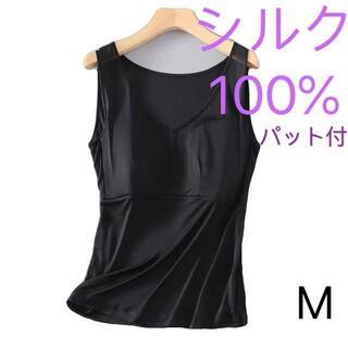 シルク 100% 絹 パット付き タンクトップ M 黒 1枚