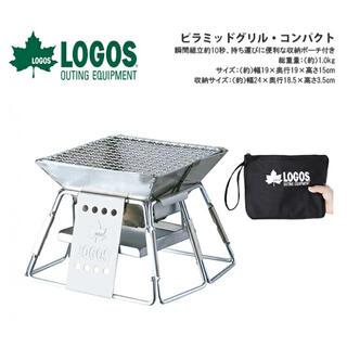 ロゴス(LOGOS)のLOGOSピラミッドグリルステンレスグリル(調理器具)