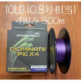 PEライン 4編み 10LB 300メートル巻 紫 パープル 0.8号相当(釣り糸/ライン)