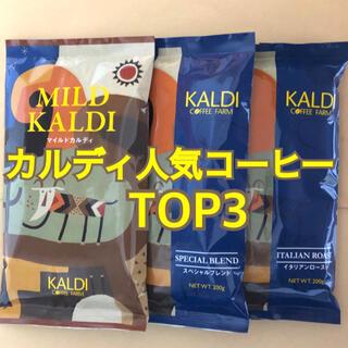 カルディ(KALDI)の【カルディ】マイルドカルディ スペシャルブレンド イタリアンロースト 3袋 中挽(コーヒー)
