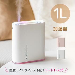 加湿器 超音波 卓上 加湿器 乾燥対策 1L大容量 超静音 ホワイト