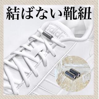 シルバー カプセル単品結ばない靴紐!伸びる靴紐☆品質保証☆配送保証☆(シューズ)