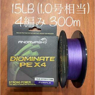 PEライン 4編み 15LB 300メートル巻 紫 パープル 1.0号相当(釣り糸/ライン)
