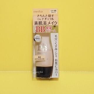 Kanebo - 新品 カネボウ メディア BBクリームN  02 自然な肌の色