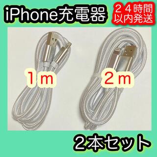 iPhone - 【1m/2m*シルバー】Lightningケーブル*iPhone.iPad充電器