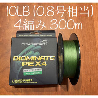 PEライン 4編み 10LB 300メートル巻 緑 グリーン0.8号相当(釣り糸/ライン)