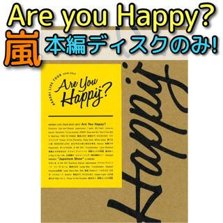 嵐 - 嵐 LIVE Are You Happy? 初回限定盤 ブルーレイ 本編ディスク