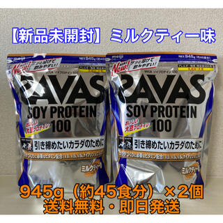 ザバス(SAVAS)の【新品未開封】ザバス(SAVAS) ソイプロテイン100 ミルクティー風味(プロテイン)