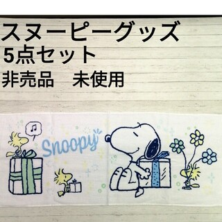 SNOOPY - 【断捨離】スヌーピーグッズ 5点セット 非売品 未使用