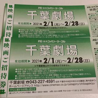 千葉劇場 2枚(その他)