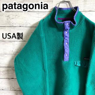 パタゴニア(patagonia)の【激レア】パタゴニア☆ワンポイントロゴ グリーン スナップT フリース USA製(ブルゾン)