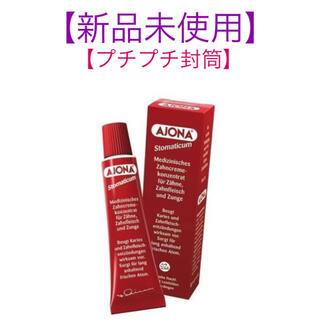 【匿名配送】AJONA アジョナ 歯磨き粉 25ml  (歯磨き粉)