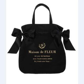 メゾンドフルール(Maison de FLEUR)の新品人気完売色Maison de FLEUR ダブルリボントートバッグ(トートバッグ)