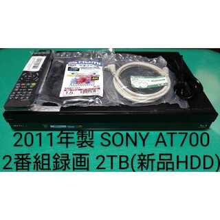 SONY - SONY BDZ-AT700 2TB ブルーレイレコーダー ソニー