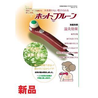 【送料無料】ホットブルーン / 肩こり・腰痛・冷え性に! (マッサージ機)