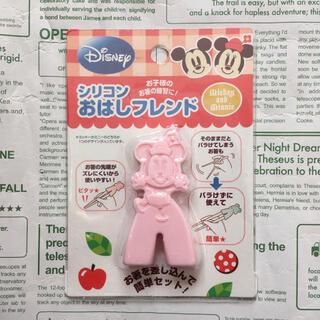Disney - 【新品!】Disney Minnie おはしフレンド お箸補助