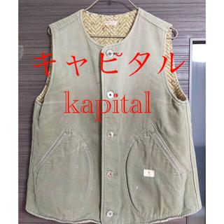 KAPITAL - キャピタル ベスト ボア kapital