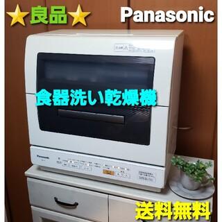 パナソニック(Panasonic)のパナソニック 食器洗乾燥機 食洗機 NP-TR1(食器洗い機/乾燥機)