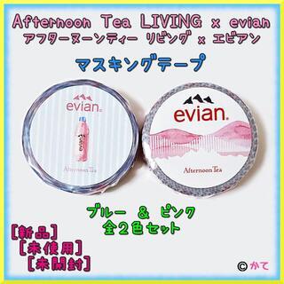 アフタヌーンティー(AfternoonTea)のアフターヌーンティー エビアン マスキングテープ 2種類 evian After(テープ/マスキングテープ)